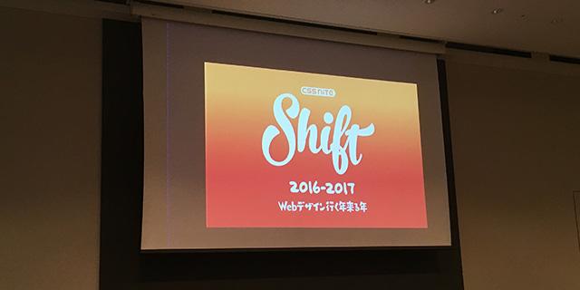 写真:スクリーンに投影された Shift10 ロゴ
