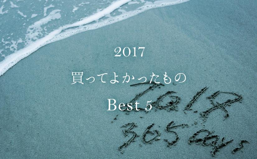 2017年買ってよかったもの Best 5